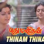 Thinam Thinam