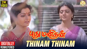 Thinam Thinam Pudhu Song Lyrics