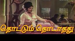 Thottum Thodathathu Song Lyrics
