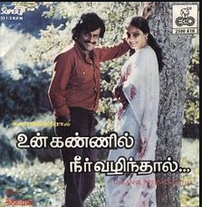 Nethu Varai Song Lyrics