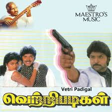Enadhu Thittangal Vetri Song Lyrics
