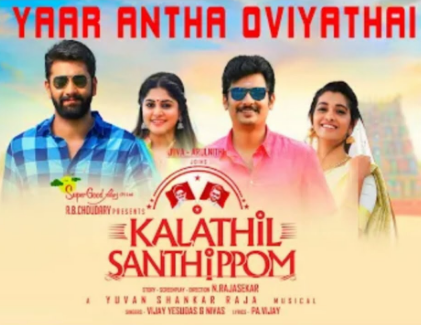 Yaar Antha Oviyaththai Song Lyrics