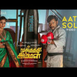 Aatha Solra