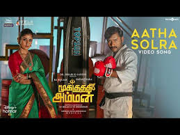 Aatha Solra Song Lyrics