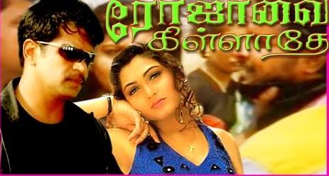 Arthamulla Pattu Song Lyrics