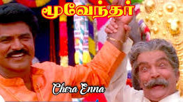 Cheran Enna Chozhan Song Lyrics