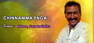 Chinnamma Engamma Song Lyrics