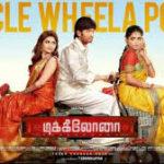Cycle Wheela Pola Song