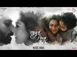 Enga Pore De Song Lyrics