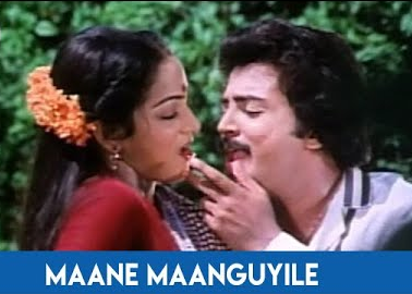 Maane Maanguyile Song Lyrics