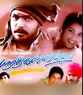 Naalu Ezhuthu Kathathille Song Lyrics
