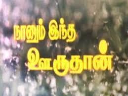 Naankooda Inda Ooru Aaludhan Song Lyrics