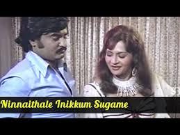 Ninaithale Inikkum Sugame Song Lyrics
