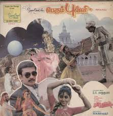 Ponmagal Vandhal Porul Kodi Song Lyrics
