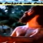Pogum Thisai Maranthu