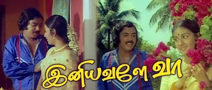 Poo Megam Soodum Song Lyrics
