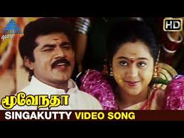 Singakutty Varuvan Song Lyrics