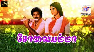 Thamirabharani Aaru Song Lyrics