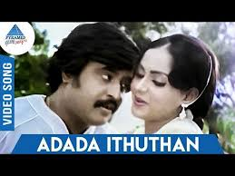 Adada Ithuthan Song Lyrics