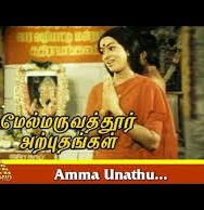 Amma Unathu Arputhangal Song Lyrics