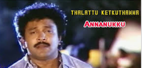 Annanukku Annanmaarae Song Lyrics