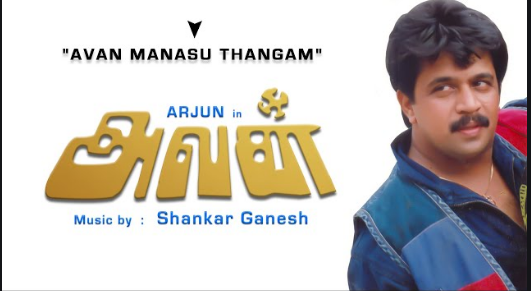 Avan Manasu Thangam 1 Song Lyrics