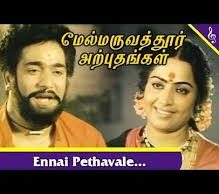 Ennai Pethavalae Song Lyrics