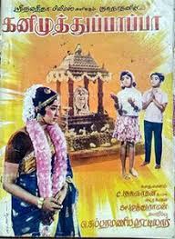Kanimuthu Paappa