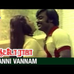 Kanni Vannam