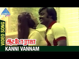 Kanni Vannam Song Lyrics