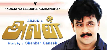 Konja Vayasudha Kozhandha Song Lyrics