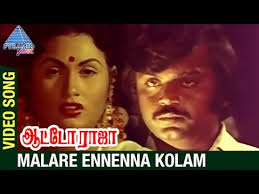 Malare Enna Kolam Song Lyrics