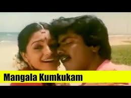 Mangala Kungumam Song Lyrics
