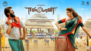 Mangalyam Song Lyrics – Eeswaran Movie