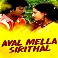 Medai Meethu Song Lyrics
