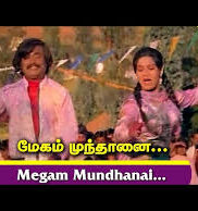Megam Mundhanai Song Lyrics