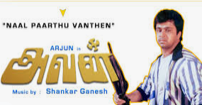 Naal Paarthu Vanthen Song Lyrics