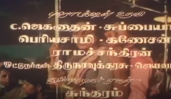 Naan Manjalukku Song Lyrics