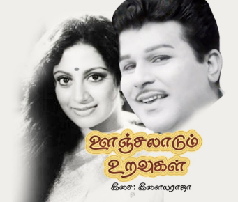 Thazhuvum Pozhuthe Nazhuvum Song Lyrics