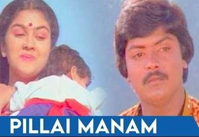 Pillai Manam Song Lyrics