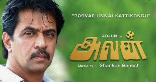 Poovae Unnai Kattikondu Song Lyrics