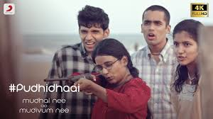 Pudhidhaai Song Lyrics