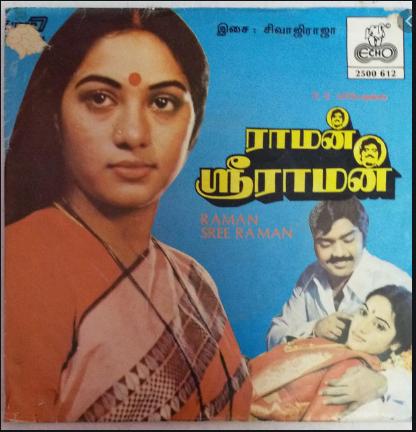 Raman Sreeraman