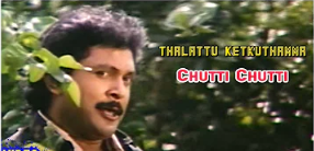 Chutti Chutti Song Lyrics