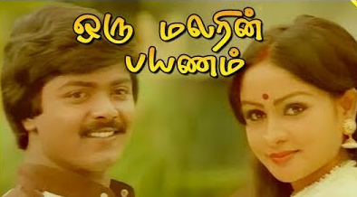 Thedum En Kadhal Song Lyrics