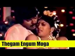 Thegam Engum Moga Vellam Song Lyrics