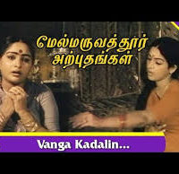 Vanga Kadalin Song Lyrics
