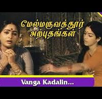 Vanga Kadalin Song Lyrics