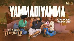 Yammadiyamma Song Lyrics