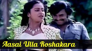 Aasai Ulla Roshakara Song Lyrics